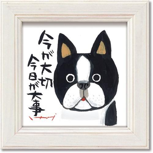 糸井忠晴 メッセージアート ミニ アート フレーム 今が大切 12x12cm インテリア グッズ 取寄品
