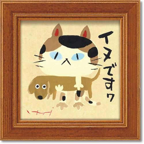 糸井忠晴 メッセージアート ミニ アート フレーム イヌですわ 12x12cm インテリア グッズ 取寄品