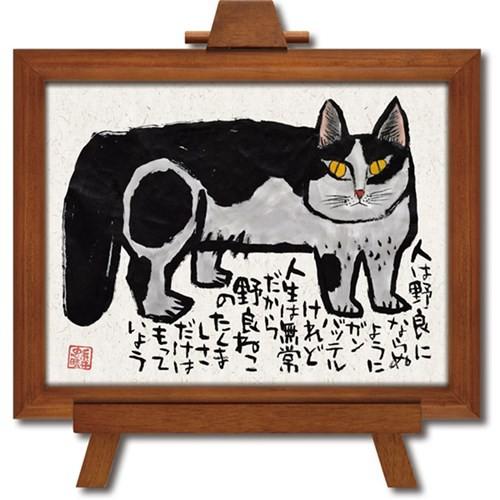 糸井忠晴 メッセージアート 墨絵 イーゼルフレーム いだかれて 19x24x2cm インテリア グッズ 取寄品