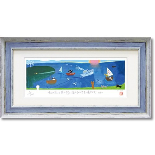 糸井忠晴 版画 ジグレー版画 海の響 41x22cm インテリア グッズ 取寄品 送料無料