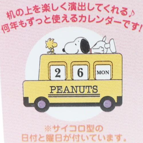 スヌーピー カレンダー 磁器製 万年 カレンダー バス ピーナッツ インテリア雑貨 キャラクター グッズ