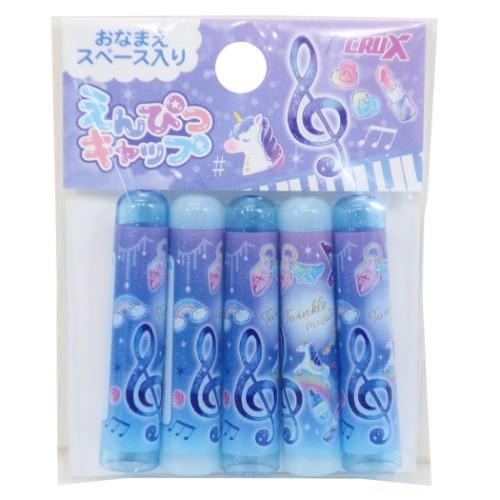 鉛筆キャップ えんぴつカバー 5本セット トゥインクルミュージック 新入学 女の子向け グッズ メール便可