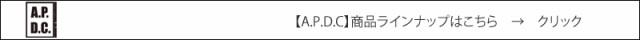 【A.P.D.C】【APDC】 商品ラインナップはこちら