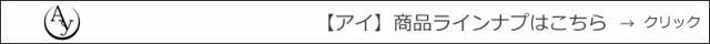 【アイ】【Ay】商品ラインナップはこちら