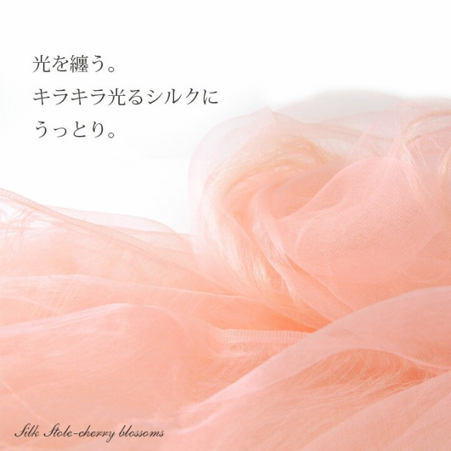 桜染 ストール