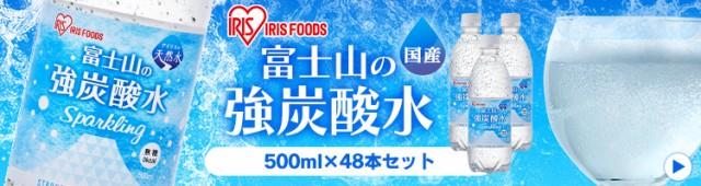 富士山の強炭酸水 48本