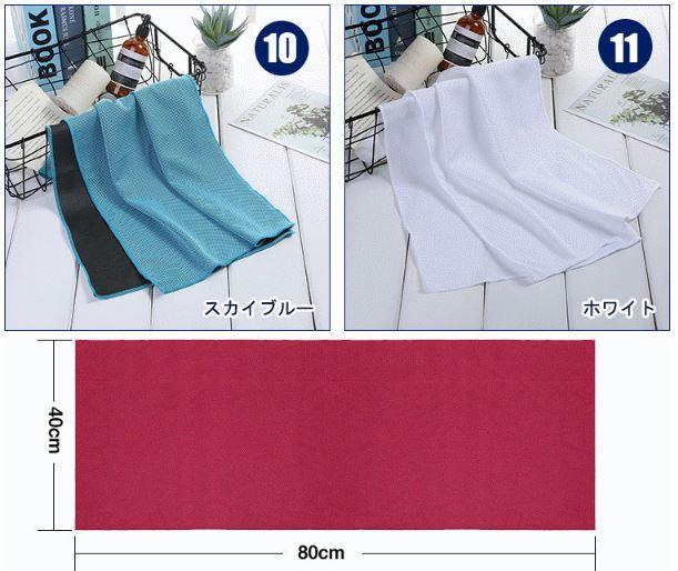 レッド ライトブルー ブラック 冷却タオル ひんやりタオル 冷却 アウトレット セール SALE OUTLET
