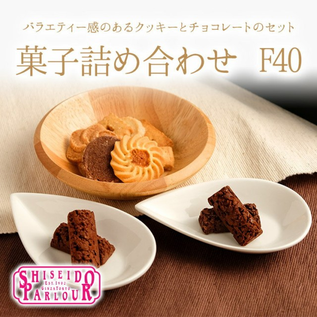菓子詰め合わせ F40