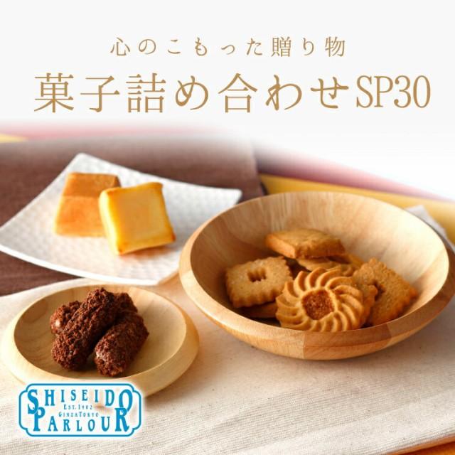 菓子詰め合わせ SP30