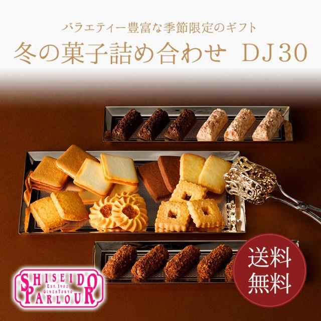 冬の菓子詰め合わせ DJ30
