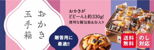 おかきがどどーんと約330g!便利な個包装&缶入り♪『おかき玉手箱(小缶)』