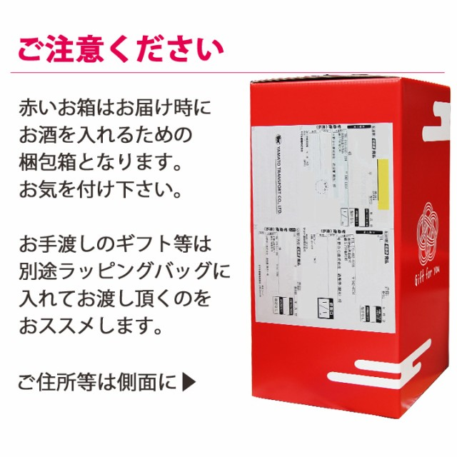 手渡しされる際には、赤い箱から出して別途包装や紙袋などに入れてお渡しすることをオススメします。