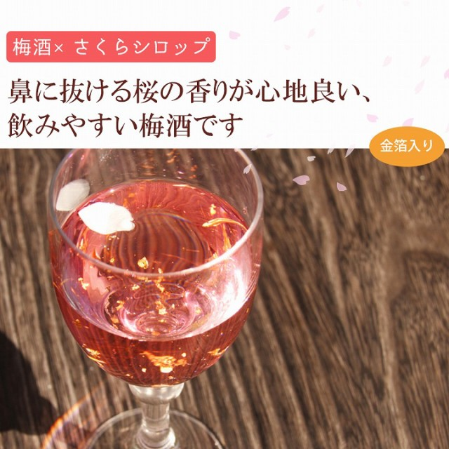 梅酒とさくらシロップで作っているので、飲みやすいかと思います