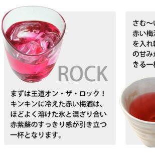 赤い梅酒のおいしい飲み方