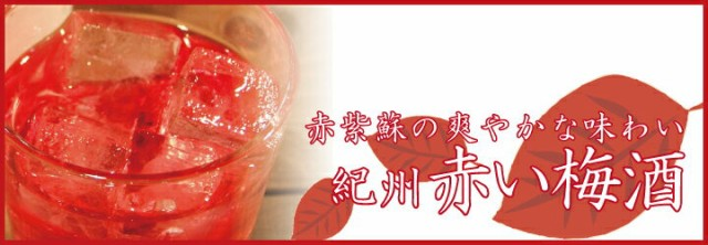 紀州 赤い梅酒