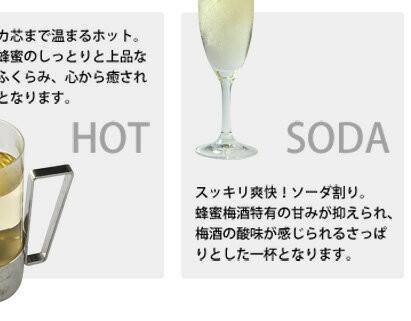 蜂蜜梅酒のおいしい飲み方