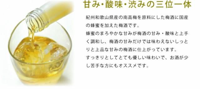紀州 蜂蜜梅酒