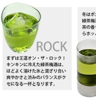 緑茶梅酒のおいしい飲み方