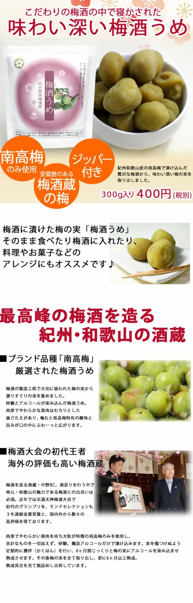 梅酒うめ【梅酒の梅 長久庵 中野BC お菓子 お茶菓子 パン】
