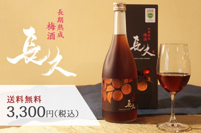 GI和歌山梅酒に認定された長期熟成梅酒「長久」