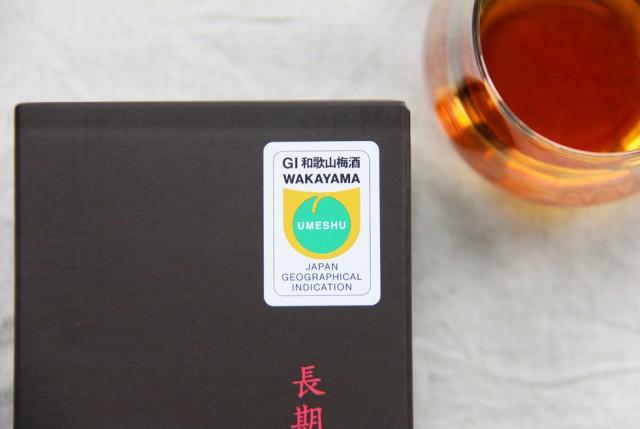 地理的表示(GI)に和歌山梅酒として認定されました。7年を越えると長期熟成梅酒としても認定されます。