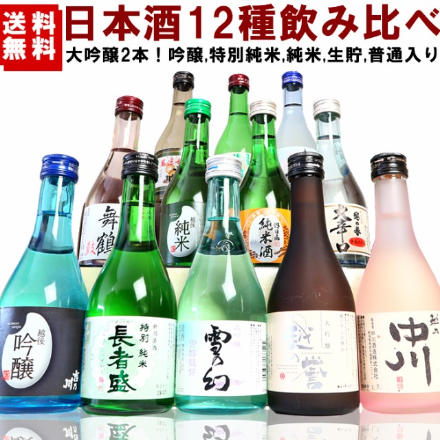 (彩)日本海新潟日本酒ミニボトル飲み比べセット
