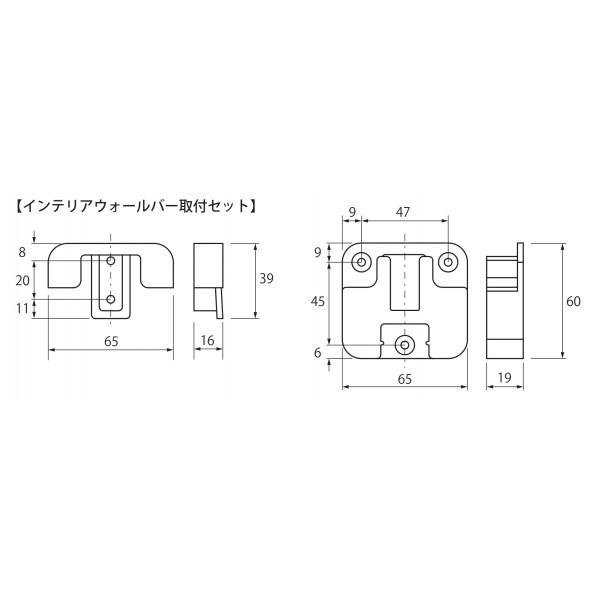 【在庫限り特価】インテリアウォールバー取付セット