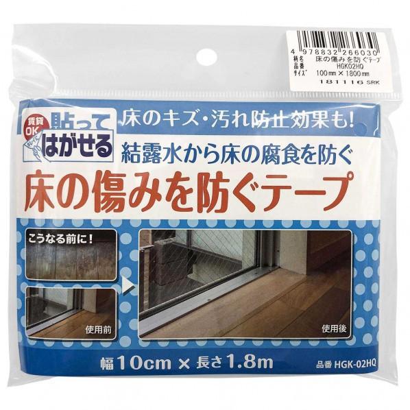 床の傷みを防ぐテープ