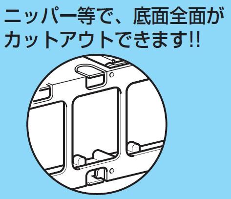 浅形パネルボックス(あと付はさみボックス)