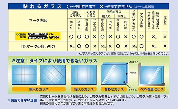 明和グラビア 空気が抜けやすい窓飾りシート ホワイト 46cm丈×90cm巻 (GDP-4631)
