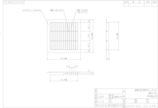 スチール製 改良桝用ます蓋 中間目ノンスリップタイプ 桝穴300用