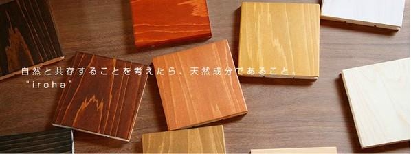 アールジェイ いろはカラー浸透性木材保護塗料 赤銅 3.5L YR-03