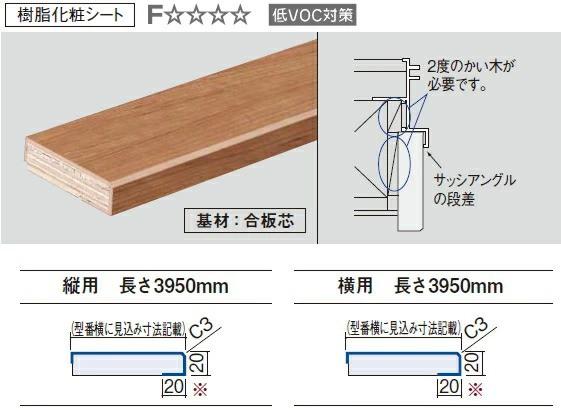 窓枠固定型(I型)