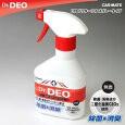 カーメイト(CARMATE) 消臭剤【ドクターデオ(Dr.DEO)】は強力消臭・除菌が可能な新しい消臭剤。消臭までの時間がこれまでの商品とは段違いに早いのです!その秘密は・・・・