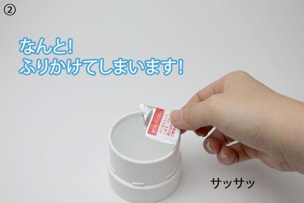 カーメイト ドクターデオ 除菌消臭剤の使い方2