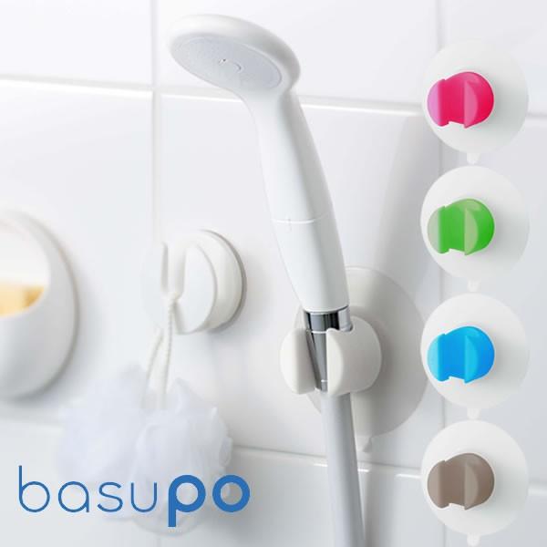 シャワーホルダー basupo 「バスポ」シリーズ