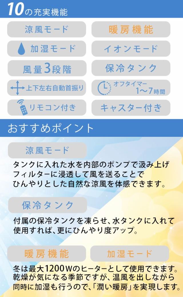 加湿機能付温冷風扇「ヒート&クール」_HC-T2102[スリーアップ]