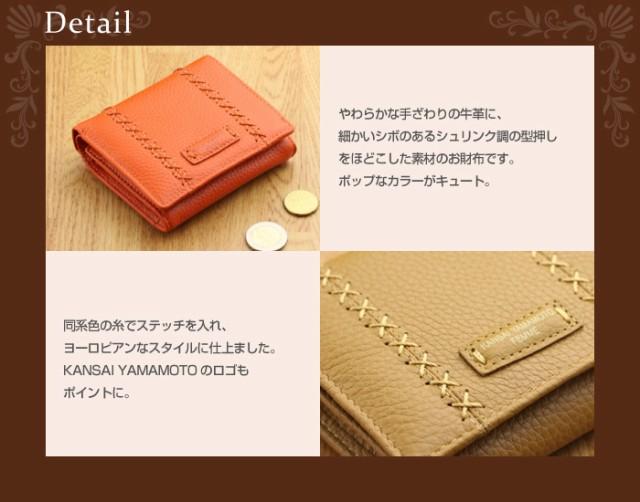 KANSAI YAMAMOTO(カンサイヤマモト) ソフトシュリンク牛革折り財布(BOX小銭入れタイプ)5044 ポイント1