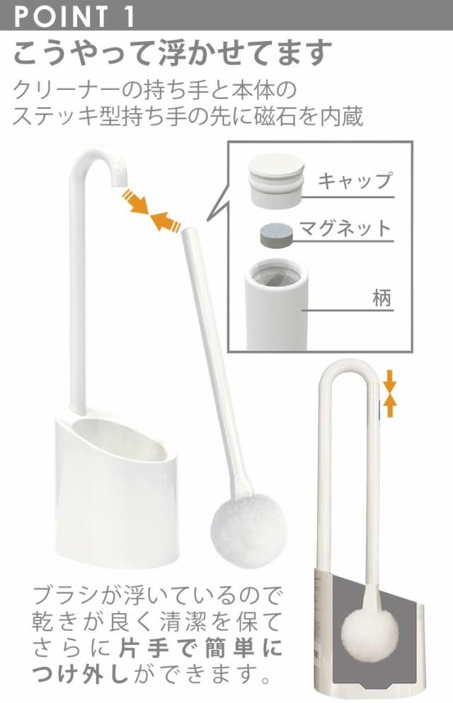 トイレブラシ セット(float)