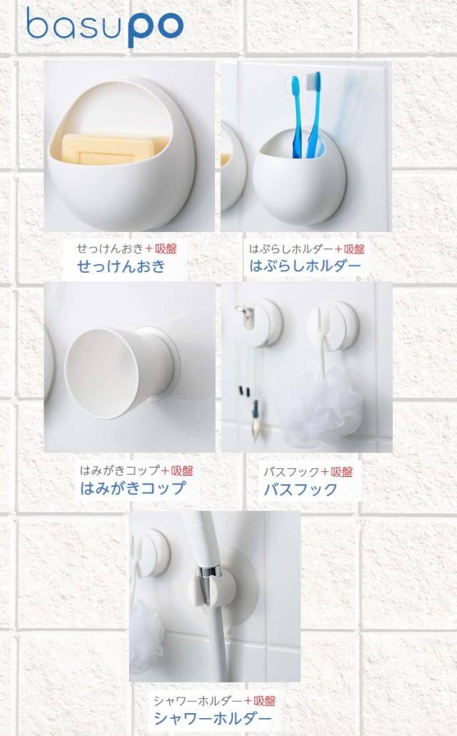 basupo バスポ せっけんおき 石鹸置き ソープトレイ 三栄水栓