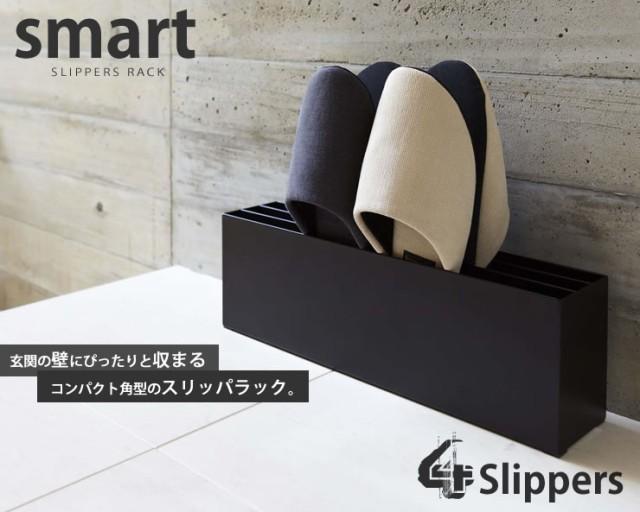スリッパラック smart(スマート)
