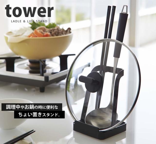 お玉&鍋ぶたスタンド tower(タワー)