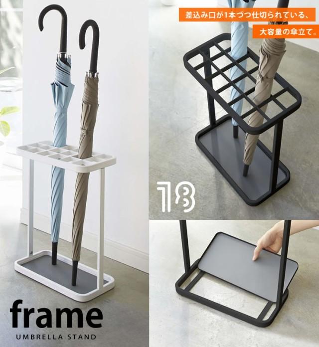 傘立て frame(フレーム) 18本用