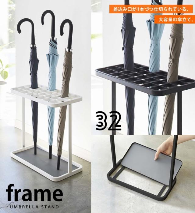 傘立て frame(フレーム) 32本用
