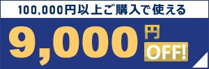 9,000円OFF
