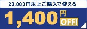 1,400円OFF