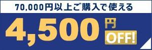 4,500円OFF
