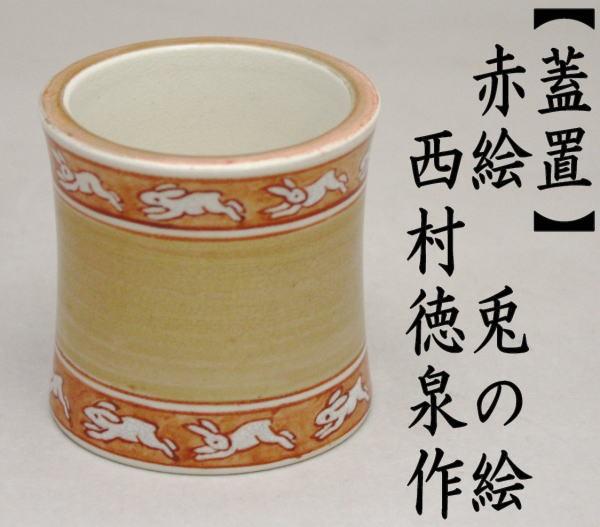 蓋置 赤絵 兎 西村徳泉作 紫翠窯(泗水窯)