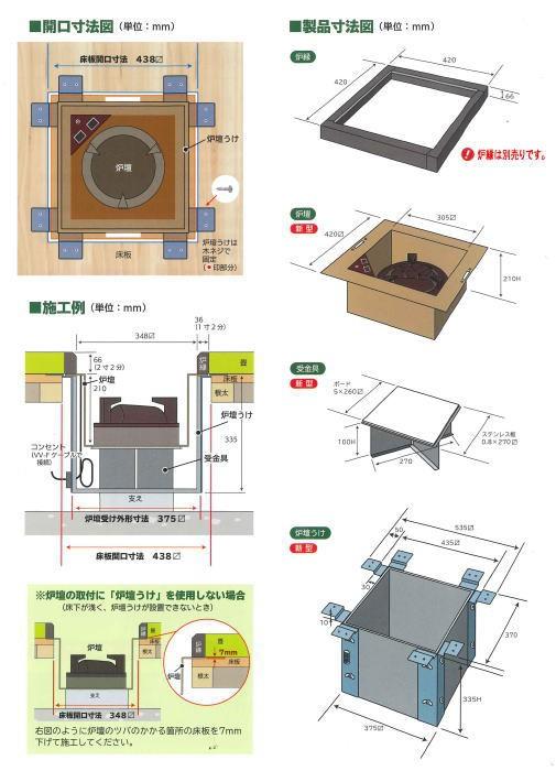 ヤマキ電器 3点セット 電器炭 炉壇 炉色仕上げ YU-604&炉壇受け 内側コンセント付 YU-614&受金具 ボード付 YU-615 (電器炭を取り外して炭用としても使えます)