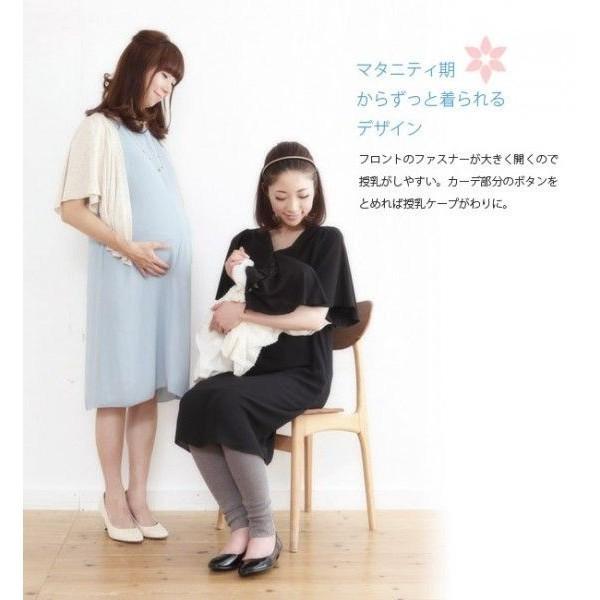 【マタニティ 妊娠 デイリーダイアリー】マタニティ期も出産後もずっと着られる『デイリーダイアリー』